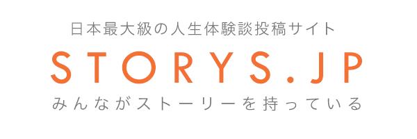 日本最大級の人生体験談投稿サイト「STORYS.JP」